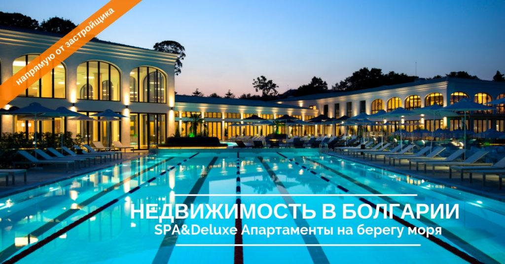 Жильё в Болгарии.