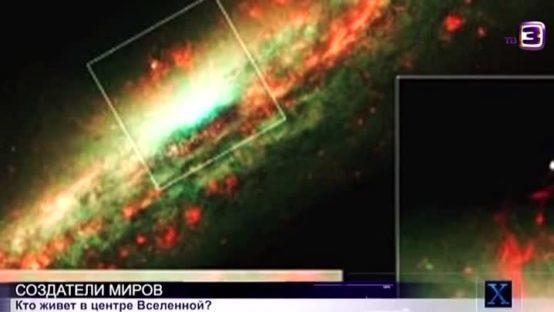 ГОРОД БОГА: космический феномен