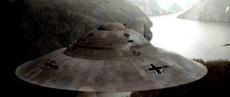 Немецкое НЛО