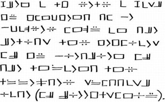 Не расшифрованные коды