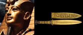 Кинжал фараона